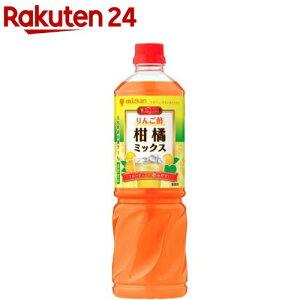 ミツカン ビネグイット りんご酢 柑橘ミックス (6倍濃縮タイプ) 業務用(1L)【ビネグイット】