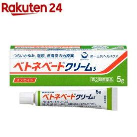 【第(2)類医薬品】ベトネベートクリームS(5g)【ベトネベート】