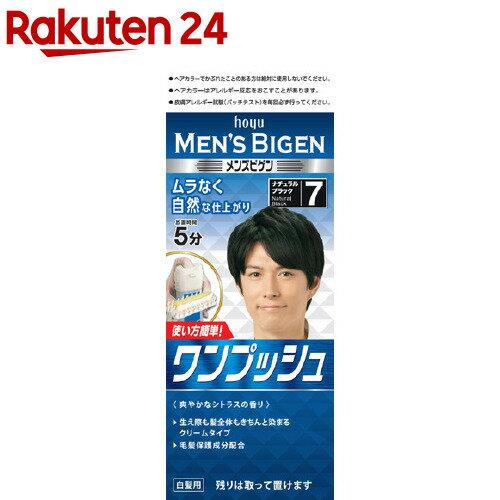 メンズビゲン ワンプッシュ ナチュラルブラック 7(40g+40g)【イチオシ】【メンズビゲン】