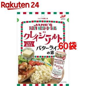 クレイジーソルト バターライスの素(20g*60袋セット)【ニチフリ】