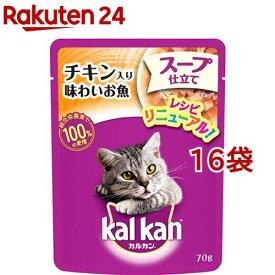 カルカン パウチ チキン入り味わいお魚 スープ仕立て(70g*16袋)【m3ad】【dalc_kalkan】【カルカン(kal kan)】[キャットフード]