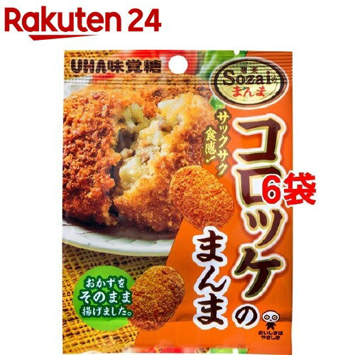 Sozaiのまんま コロッケのまんま(30g*6コ)【UHA味覚糖】