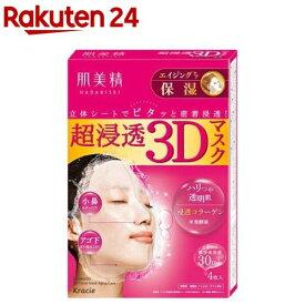 肌美精 うるおい浸透マスク3D エイジング保湿(4枚入)【evm_uv11】【肌美精】[パック]
