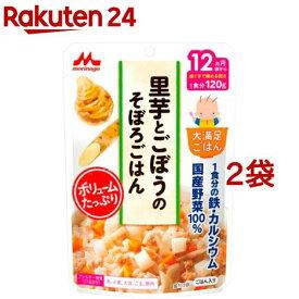 大満足ごはん 里芋とごぼうのそぼろごはん G15(120g*2袋セット)【大満足ごはん】