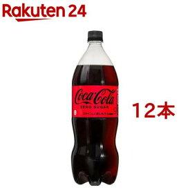 コカ・コーラ ゼロ(1.5L*12本セット)【コカコーラ(Coca-Cola)】