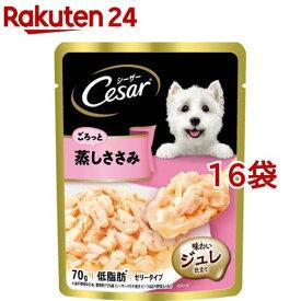 シーザー 成犬用蒸しささみ(70g*16コセット)【m3ad】【シーザー(ドッグフード)(Cesar)】[ドッグフード]