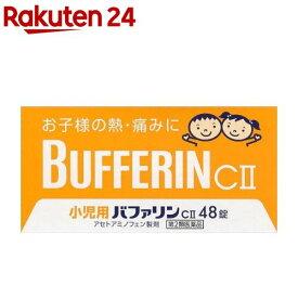 【第2類医薬品】小児用バファリンCII(48錠)【KENPO_11】【バファリン】