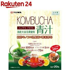 コンブチャ 青汁(3g*20包)【YUWA(ユーワ)】