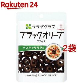 サラダクラブ ブラックオリーブ スライス(25g*2袋セット)【サラダクラブ】