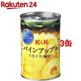 K&K マラヤパイン スライス ラベル缶(425g*3缶セット)