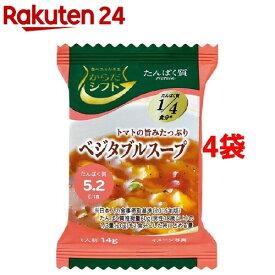 からだシフト たんぱく質 ベジタブルスープ(14g*4袋セット)【からだシフト】