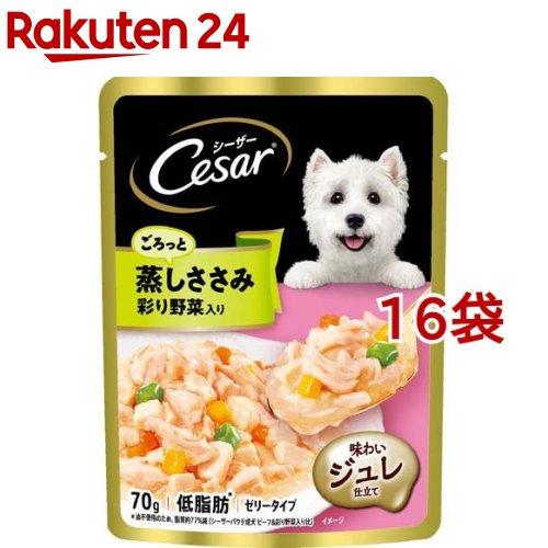 シーザー 成犬用蒸しささみ野菜入り(70g*16コセット)【シーザー(ドッグフード)(Cesar)】