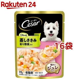 シーザー 成犬用蒸しささみ野菜入り(70g*16コセット)【m3ad】【シーザー(ドッグフード)(Cesar)】[ドッグフード]