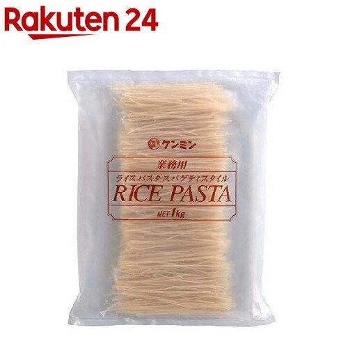 ケンミン 業務用ライスパスタ スパゲティスタイル(1kg)【イチオシ】
