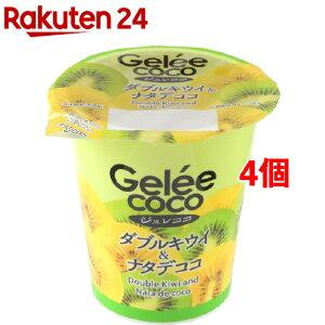 ジュレココ ダブルキウイ&ナタデココ(155g*4個セット)【ジュレココ(Geleecoco)】