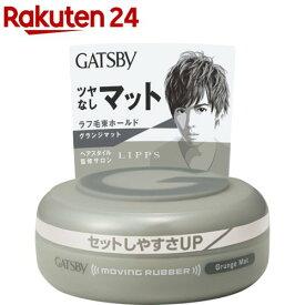 ギャツビー ムービングラバー グランジマット(80g)【GATSBY(ギャツビー)】