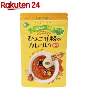 創健社 ひよこ豆粉のカレールウ 中辛(110g)