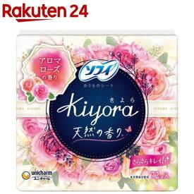 ソフィ Kiyora フレグランス やさしいローズの香り(72枚入)【イチオシ】【StampgrpB】【ソフィ】
