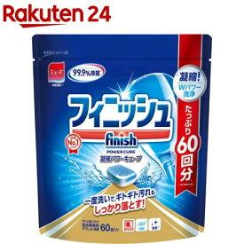 フィニッシュ パワー キューブ M タブレット 食器洗い機専用洗剤(60コ入)【tbn24】【DSpe06】【フィニッシュ(食器洗い機用洗剤)】
