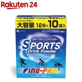 ファイン スポーツドリンクパウダー(40g*10袋入)【ファイン】