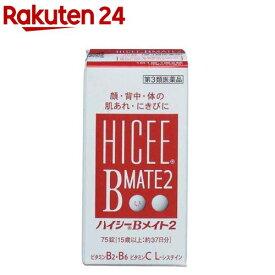 【第3類医薬品】ハイシーBメイト2(75錠入)【ハイシー】