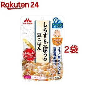 大満足ごはん しらすとごぼうの豆ごはん(120g*2袋セット)【大満足ごはん】
