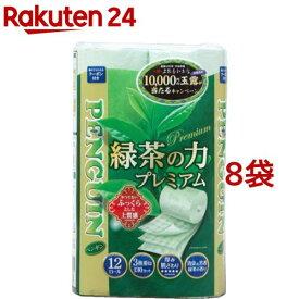 緑茶の力プレミアム 3枚重ね(130カット*12ロール*8コセット)[トイレットペーパー]