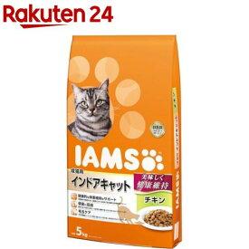 アイムス 成猫用 インドアキャット チキン(5kg)【m3ad】【dalc_iams】【アイムス】[キャットフード]