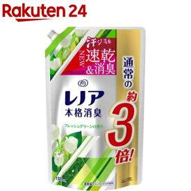 レノア 本格消臭 フレッシュグリーンの香り つめかえ用超特大サイズ(1320mL)【tkkf4】【tki04】【mgt07】【StampgrpB】【レノア】