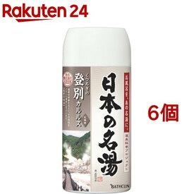 日本の名湯 登別カルルス(450g*6個セット)【日本の名湯】