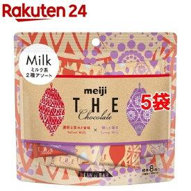 明治 ザ・チョコレート ミルクアソートパウチ(40g*5袋セット)【meijiAU01】【meijiAU01b】[バレンタイン 義理チョコ]