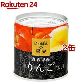 K&K にっぽんの果実 青森県産 りんご(ふじ)(110g*2缶セット)【にっぽんの果実】
