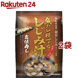 マルコメ 魚がし横丁のしじみ汁(3食入*2袋セット)【マルコメ】
