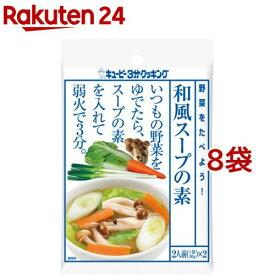 キユーピー 3分クッキング 野菜を食べよう! 和風スープの素(30g*2袋入8コセット)【3分クッキング】