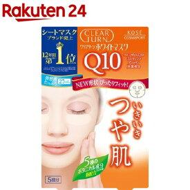 クリアターン ホワイトマスク Q c(コエンザイムQ10)(5回分)【evm_uv11】【クリアターン】