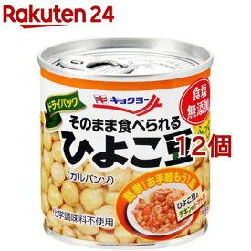 キョクヨー そのまま食べられるひよこ豆(110g*12コセット)[缶詰]