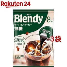 ブレンディ ポーションコーヒー 無糖(8個入*3袋セット)【ブレンディ(Blendy)】