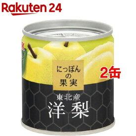 K&K にっぽんの果実 東北産 洋梨(110g*2缶セット)【にっぽんの果実】