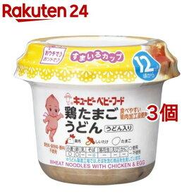 キユーピーベビーフード すまいるカップ 鶏たまごうどん(120g*3コセット)【キユーピー ベビーフード すまいるカップ】