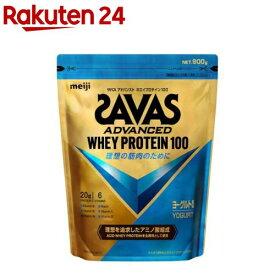 ザバス ホエイプロテイン100 ヨーグルト風味(1050g(約50食分))【sav03】【meijiAU04】【ザバス(SAVAS)】