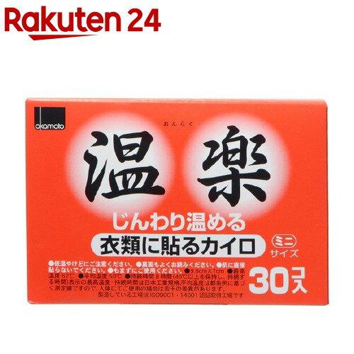 カイロ/オカモト温楽 衣類に貼るカイロ ミニ(30コ入)【イチオシ】【温楽】