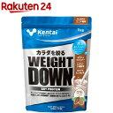 ケンタイ ウェイトダウン ソイプロテイン ココア風味 K1240(1kg)【イチオシ】【d2rec】24【kentai(ケンタイ)】【送料…
