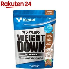 Kentai(ケンタイ) ウェイトダウン ソイプロテイン ココア風味 K1240(1kg)【イチオシ】【d2rec】【kentai(ケンタイ)】