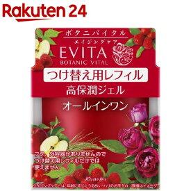 エビータ ボタニバイタル ディープモイスチャージェル つけ替え用レフィル(90g)kanebo7【EVITA(エビータ)】