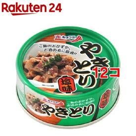 キョクヨー やきとり 塩味(65g*12コセット)[缶詰]