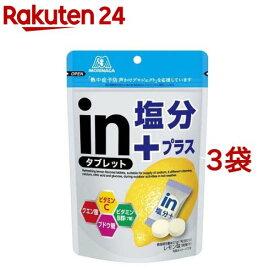 森永 inタブレット 塩分プラス(80g*3袋セット)【humid_3】【森永製菓】