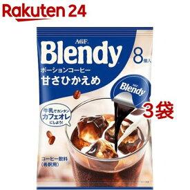 ブレンディ ポーションコーヒー 甘さひかえめ(8個入*3袋セット)【ブレンディ(Blendy)】