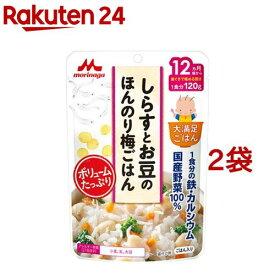 大満足ごはん しらすとお豆のほんのり梅ごはん(120g*2袋セット)【大満足ごはん】