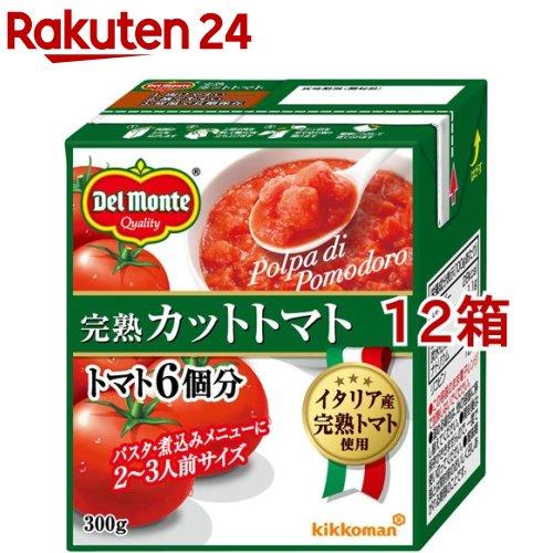 デルモンテ 完熟カットトマト(300g12コセット)【デルモンテ】
