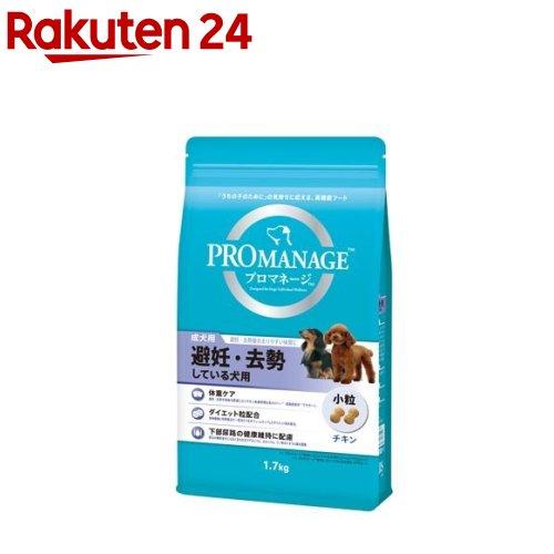 プロマネージ 避妊去勢している犬用 成犬用(1.7kg)【pet3】【プロマネージ】